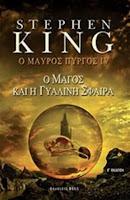 """""""Ο Μαύρος Πύργος iV - Ο μάγος κι η γυάλινη σφαίρα"""" του Stephen King"""