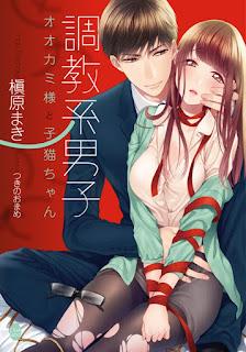 [Novel] 調教系男子 オオカミ様と子猫ちゃん [Chokyo Kei Danshi Okami Sama to Koneko Chan], manga, download, free