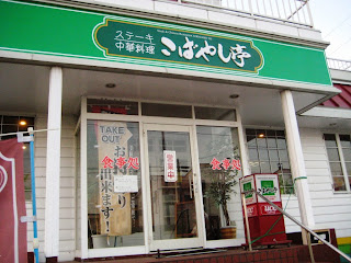 Chinese Food and Steak Restaurant Kobayashitei Towada ステーキ中華料理 こばやし亭 十和田市
