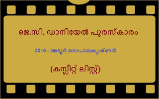 JC Daniel Award 2016 Current Affair with List of Previous Year Winners