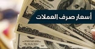 اسعار صرف العملات الأجنبية  مقابل الجنيه السوداني اليوم