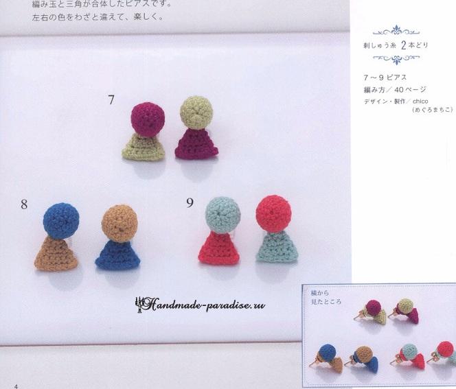Японский журнал со схемами. Ювелирные изделия крючком (3)