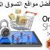 مواقع تسوق عربية رخيصة مضمونة عبر الانترنت