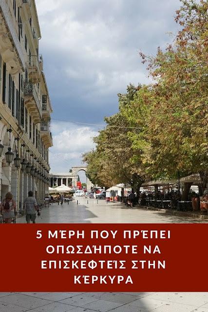 5 Μέρη που πρέπει οπωσδήποτε να επισκεφτείς στην Κέρκυρα
