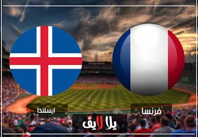 مشاهدة مباراة فرنسا وايسلندا بث مباشر اليوم في تصفيات أمم اوروبا