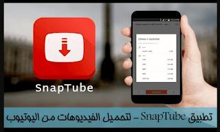 SnapTube - YouTube Downloader HD Video 4.58.0.4582510