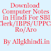 Download Computer Notes in Hindi For UPPCL/ UPPCS RO/ O Level / CCC / SBI Clerk and Other exam