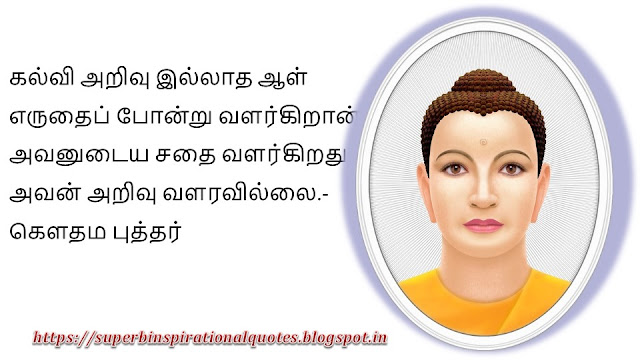 Buddha Inspirational Words in Tamil # 05