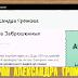 [ЛОХОТРОН] next-money.ga Отзывы. Александра Громова - заработок на заброшенных сайтах