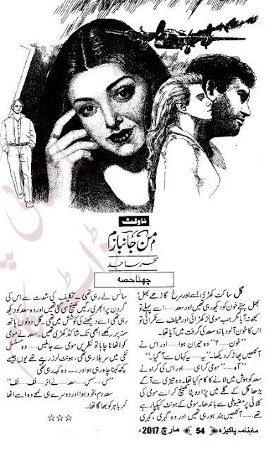 Free download Mann janbazam Part 6 novel by Sehar Sajid pdf