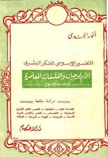 تحميل كتاب الأيدلوجيات والفلسفات المعاصرة pdf - أنور الجندي