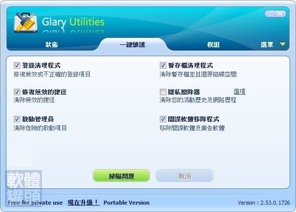 [下載]Glary Utilities v5.15.0.28 免安裝 繁體中文版 強大的系統最佳化工具 - 軟體罐頭