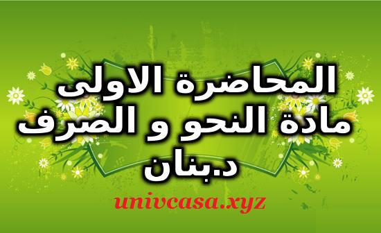 المحاضرة الاولى   مادة النحو و الصرف د.بنان