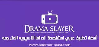 تحميل جميع تطبيقات App Mo Slayer ( دراما سلاير Drama Slayer + انمي سلاير Anime Slayer + ماكس سلاير Max Slayer) اخر اصدار apk مجانا للاندرويد