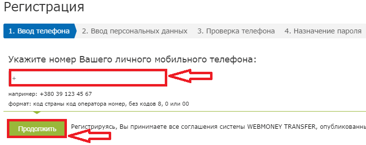 Регистрация WebMoney 2
