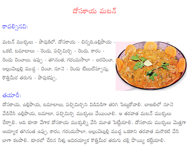 Healthy food recipes dosakaya mutton recipe in telugu dosakaya mutton recipe in telugu forumfinder Gallery
