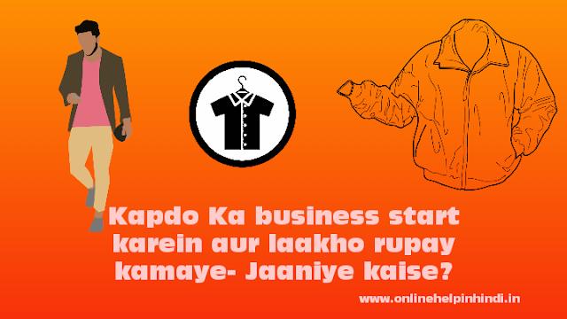 Kapdo ke business se kamaye laakho rupay jaaniye hindi me
