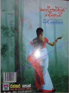 mage patthini dewathawi sinhala novel