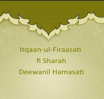 Download: Itiqaan-ul-Firaasati fi Sharah Deewanil Hamassati pdf in Urdu