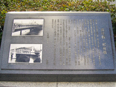 渡辺橋・肥後橋の解説