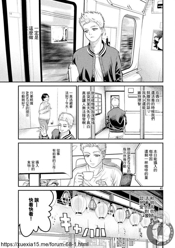 iMENTOR: 01话 - 第43页