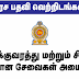 Ministry of Transport and Civil Aviation - Vacancies