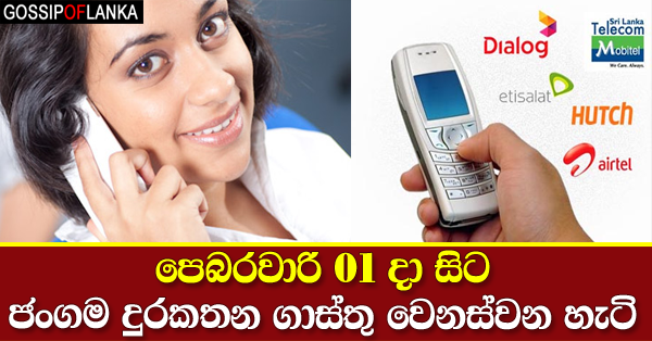 Mobile phone rates change from February 01
