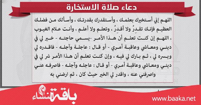 دعاء صلاة الاستخارة: