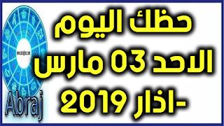 حظك اليوم الاحد 03 مارس-اذار 2019