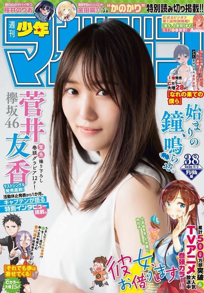 [Shonen Magazine] 2020 No.38 菅井友香
