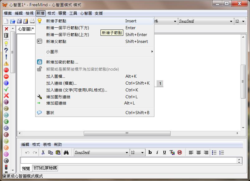 Image%2B004 - [下載] Freemind 免費製作心智圖軟體 v1.0.1 繁體中文免安裝