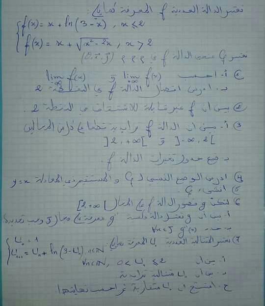 رياضيات الباكالوريا علوم تجريبية : الدوال اللوغاريتمية - تمرين 1