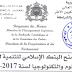 برنامج منح البنك الإسلامي للتنمية للمتفوقين في العلوم والتكنولوجيا لسنة 2017-2018