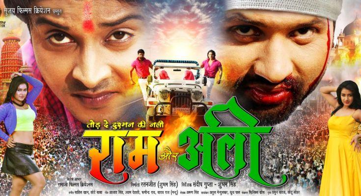 Bhojpuri movie Tod De Dushman Ki Nali Ram Aur Ali 2019 wiki, full star-cast, Release date, Actor, actress, Song name, photo, poster, trailer, wallpaper