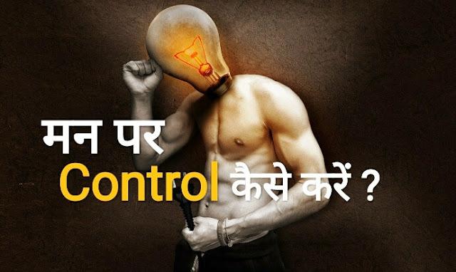 मन पर नियंत्रण कैसे करें? How to Control Mind in Hindi ?