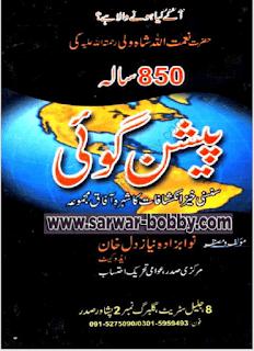 peshan goi naimatullah shah wali (Future Predictions) in urdu