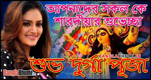 Nusrat Jahan Durga Puja Wishing Wallpaper Free Download