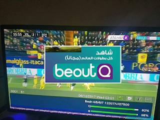 جديد تعرف اسماء الاجهزة التي تعمل عليها قنوات beoutQ