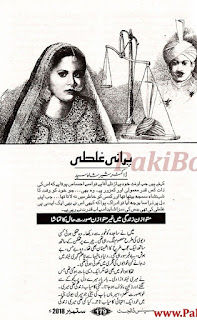 Purani Galti By Dr. Shair Shah Syed - Suspense Novel