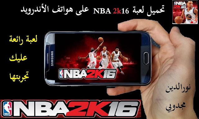 تحميل لعبة NBA 2K16 على هواتف الأندرويد لعبة رائعة عليك تجربتها