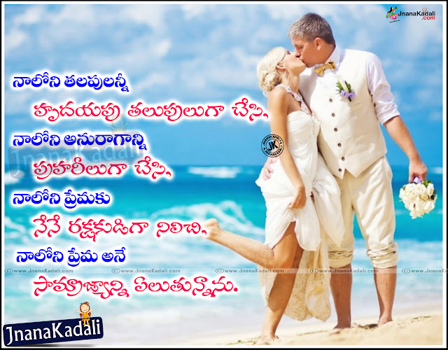 Best Telugu Friendship and love quotes, Best Telugu Friendship Quotes, Nice Telugu love quotes, Beautiful Telugu Quotes about love and friendship, Awesome telugu love quotes for friends,