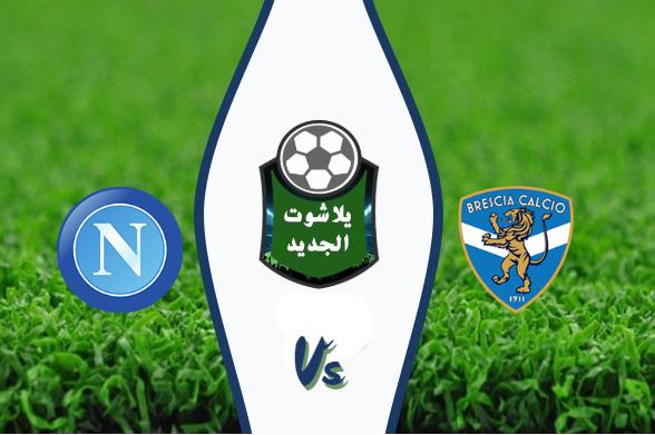 نتيجة مباراة نابولي وبريشيا اليوم الجمعة 21-02-2020 الدوري الإيطالي