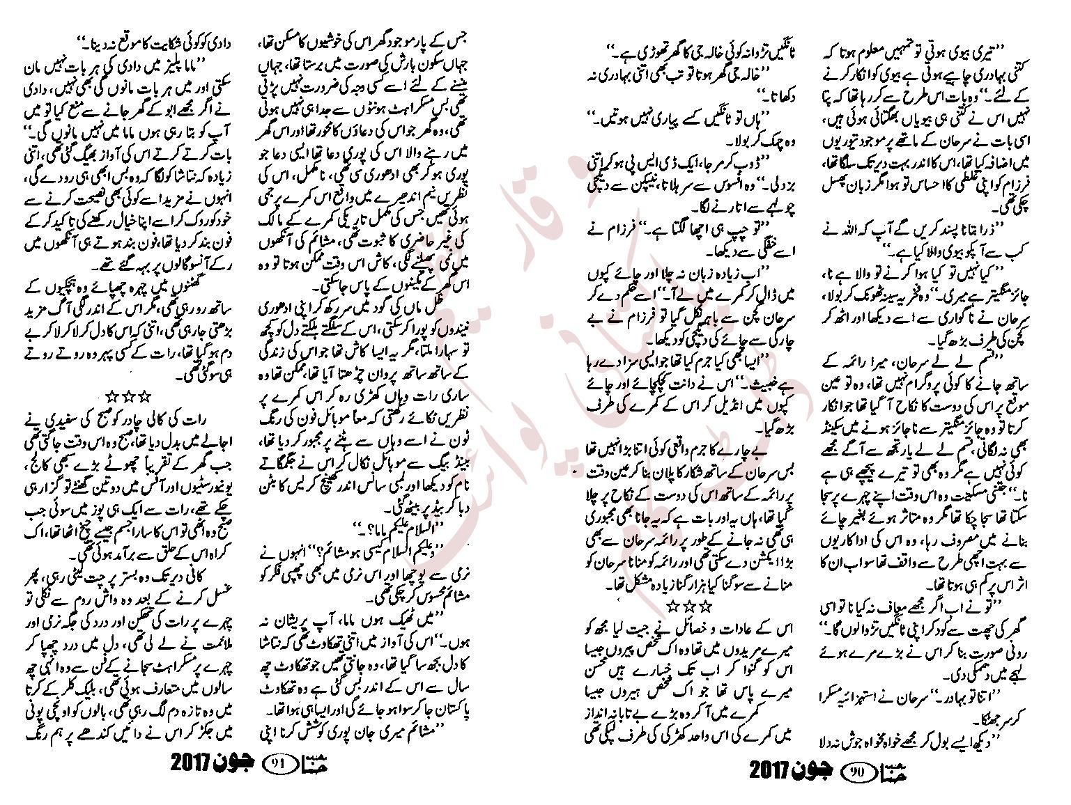 Ishq Safar Ki Dhool By Arshia Rajpoot Forced Marriage Read