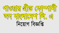 Power-Grid-Company-of-Bangladesh-Limited-Circular (1)
