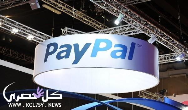 سبب حظر PayPal في السعودية