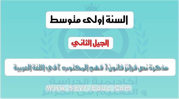 مذكرة نص فرانز فانون ( فهم المكتوب ) في اللغة العربية للسنة الاولى متوسط الجيل الثاني