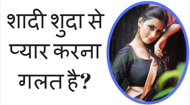 relationship tips in hindi love tips