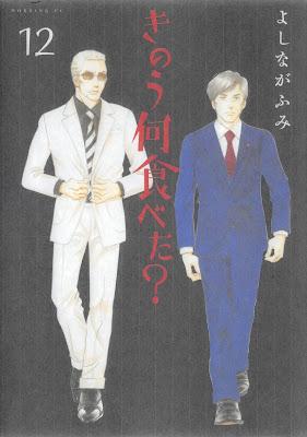 [Manga] きのう何食べた? 第01-12巻 [Kinou Nani Tabeta? Vol 01-12] Raw Download