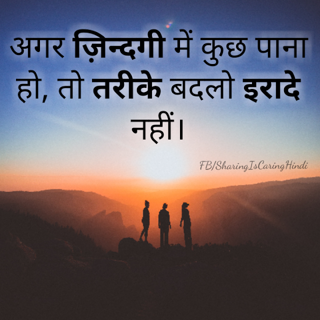 Sandeep Maheshwari Hindi Motivational Quotes on Determination,