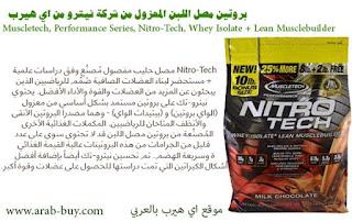 بروتين مصل اللبن المعزول من شركة نيترو من اي هيرب